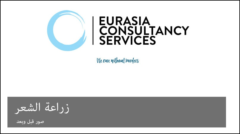 hairsurgery arabic banner
